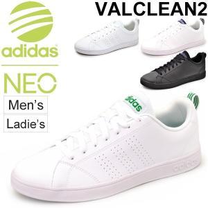 アディダス スニーカー VALCLEAN2 adidas neolabel バルクリーン2 メンズ レディース ユニセックス ウィメンズ 男性 女性 ホワイト 通学 スクール/VALCLEAN|w-w-m