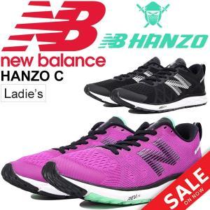 ランニングシューズ レディース/newbalance NB HANZO C W ニューバランス ハンゾー/女性 マラソン サブ4 ジョギング 陸上 D幅 スポーツシューズ 正規品/W1500|w-w-m
