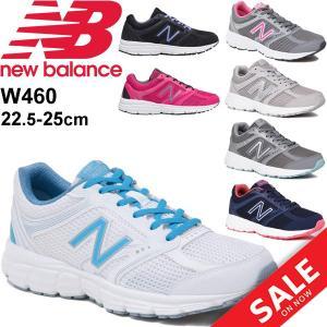 ランニングシューズ レディース/ニューバランス newbalance/ジョギング ウォーキング トレーニング フィットネス ジム 女性 スニーカー D幅/W460|w-w-m