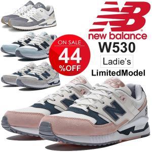 レディース スニーカー /ニューバランス newbalance 限定モデル ローカット スポーツカジュアル 靴 B幅 運動靴 女性用 530シリーズ 正規品/W530|w-w-m