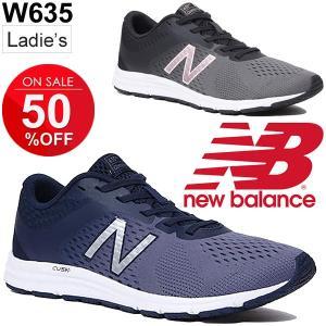 ランニングシューズ レディース ニューバランス newbalance ジョギング マラソン トレーニング 女性用 B幅 運動靴 スポーツシューズ 正規品/W635|w-w-m