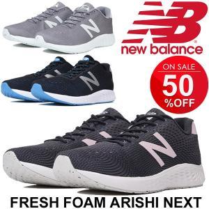 ランニングシューズ レディース NewBalance ニューバランス FRESH FOAM ARISHI NEXT W/ジョギング フィットネスラン 女性用 B幅 トレーニング/WARNX|w-w-m