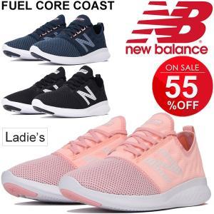 ランニングシューズ レディース/newbalance ニューバランス FUEL CORE COAST W/ジョギング フィットネス ウォーキング 女性用/WCSTL|w-w-m
