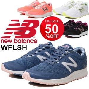 ランニングシューズ レディース/newbalance ニューバランス FLASH/マラソン ジョギング 陸上 トレーニング 女性 B幅 部活 学生 くつ/WFLSH|w-w-m
