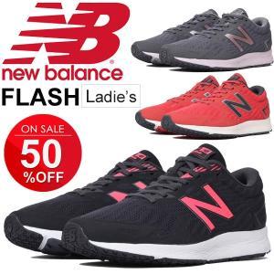 ランニングシューズ レディース newbalance ニューバランス FLASH W ジョギング マラソン トレーニング 女性用 B幅 カジュアル 部活 通学 靴 正規品/WFLSH-|w-w-m