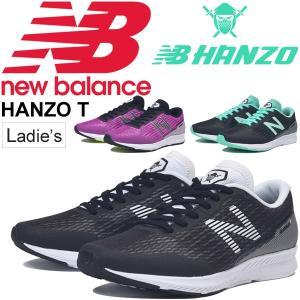 ランニングシューズ レディース ニューバランス newbalance HANZO T W ハンゾー トレーニングモデル 女性 D幅/WHANZT|w-w-m