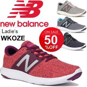 ランニングシューズ レディース newbalance ニューバランス WKOZE/フィットネスラン ジョギング トレーニング ウォーキング 女性用 正規品/WKOZE|w-w-m