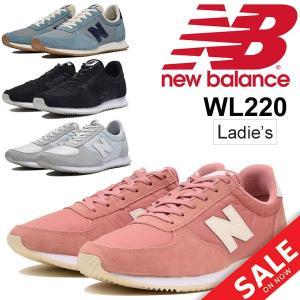 レディースシューズ newbalance ニューバランス スニーカー ローカット レトロ D幅 女性用 NEWBALANCE 正規品/WL220|w-w-m