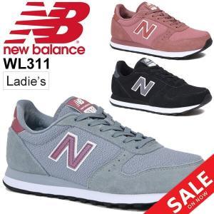 スニーカー レディースシューズ newbalance ニューバランス WL311 ローカット ランニングスタイル 女性 B幅 カジュアル カジュアル 靴/WL311|w-w-m