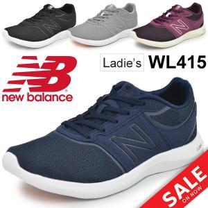 ランニングシューズ レディース ニューバランス newbalance ジョギング ウォーキング トレーニング 女性用 D幅 スポーツカジュアル ローカット/WL415|w-w-m