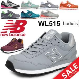 レディーススニーカー  ニューバランス シューズ newbalance Limited リミテッドモデル スニーカー 女性/WL515|w-w-m