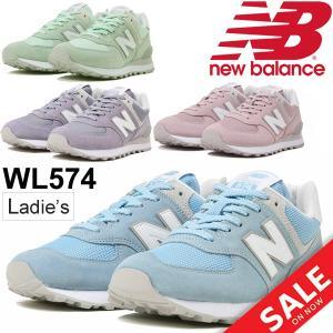 レディーススニーカー NEWBALANCE ニューバランス シューズ ローカット カジュアルシューズ 女性 b幅 靴 正規品 newbalance 運動靴/WL574|w-w-m