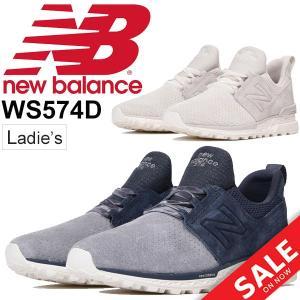 スニーカー レディース ニューバランス newbalance W574 Sport/スエード 天然皮革 シューズ 女性用 B幅 スポーツ/WS574D|w-w-m