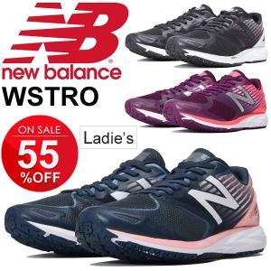 ランニングシューズ レディース newbalance ニューバランス STROBE W/ジョギング トレーニング フィットネス 女性用 D幅 スニーカー/WSTRO|w-w-m