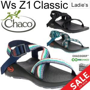サンダル レディース チャコ CHACO Ws Z/1 クラシック シューズ Zシリーズ オープントゥ 女性 靴 アウトドア キャンプ アクティビティー タウン /WsZ1Classic|w-w-m