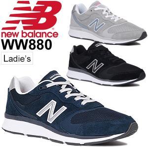 ウォーキングシューズ レディース/ NEWBALANCE ニューバランス 880/ローカット スニーカー 女性用 2E フィットネス カジュアル シューズ 靴 軽量 運動靴/WW880|w-w-m
