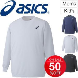 アシックス(asics)から、メンズ ジュニア の長袖シャツです。 定番ワンポイントロゴのベーシック...
