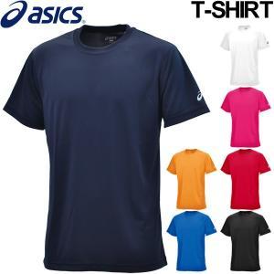 アシックス asics メンズ トレーニング 半袖 無地 Tシャツ/XA6139/【返品不可】|w-w-m