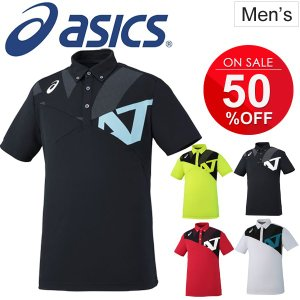 ポロシャツ 半袖 メンズ アシックス asics A77 ボタンダウンシャツ 男性用 トレーニング スポーツ ウェア 半袖シャツ/XA6227|w-w-m
