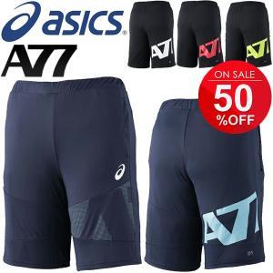 トレーニングパンツ メンズ アシックス レディース asics A77Tハーフパンツ ランニング ジョギング ジム スポーツウェア ボトムス /XA6228|w-w-m