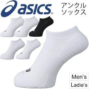 ソックス 靴下 メンズ レディース アシックス asics アンクルソックス くるぶし丈 スポーツ 白 黒 ホワイト ブラック 日本製/XAS055【取寄せ】【返品不可】|w-w-m