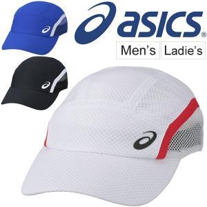 メッシュキャップ メンズ レディース/アシックス asics 帽子 ランニング マラソン ジョギング トレーニング 陸上 ウォーキング 部活 男女兼用/XTC222|w-w-m