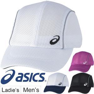ランニングキャップ メンズ レディース アシックス asics メッシュキャップ 帽子 ジョギング マラソン ウォーキング トレーニング スポーツ 男女兼用 /XXC203|w-w-m