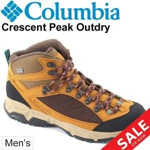 トレッキングシューズ メンズ コロンビア Columbia クレッセントピーク アウトドライ/男性 トレイルシューズ アウトドア 登山靴 ミッドカット 防水/ YM5446|w-w-m
