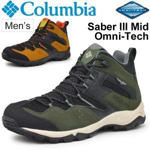 トレッキングシューズ メンズ コロンビア Columbia セイバー3ミッド オムニテック Saber III Mid Omni-Tech 男性 トレイルシューズ アウトドア 登山靴/YM5447|w-w-m
