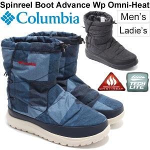スノーブーツ メンズ レディース コロンビア Columbia スピンリール ブーツ アドバンス ウォータープルーフ オムニヒート 防寒靴 男女兼用 正規品/YU3892|w-w-m