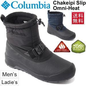 ウィンターブーツ メンズ レディース コロンビア Columbia チャケイピ スリップ オムニヒート アウトドアシューズ 防寒靴 保温性 防水性 男女兼用 正規品/YU3899|w-w-m