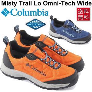 トレッキングシューズ メンズ コロンビア Columbia ミスティトレイル ロウオムニテックワイド/アウトドア 登山 ハイキング 紳士靴 ワイド設計 正規品/YU3947|w-w-m