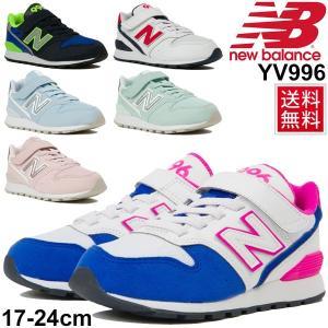 キッズシューズ ジュニア スニーカー 男の子 女の子 子供靴 newbalance ニューバランス 996 カジュアル スポーティ  17.0-24.0cm スリムフィット/YV996NB-J|w-w-m