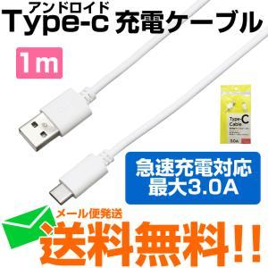 スマホ 充電器 アンドロイド ケーブル Type-C Type-A 急速充電対応 3A 1m ホワイト|w-yutori