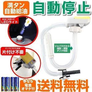 灯油ポンプ 電動 自動停止 灯油 給油 LEDライト付  単3電池式 固定式で片付け不要  w-yutori