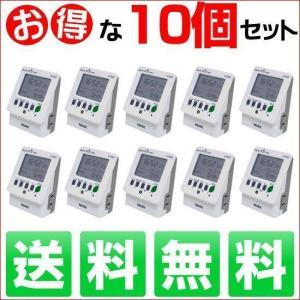 タイマー コンセント ワットチェッカー付き 10個セット ET55D 節電グッズ|w-yutori