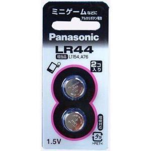 ボタン電池 lr44 パナソニック アルカリ 2個入タイプ コイン電池 w-yutori