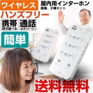 ワイヤレストーク 室内セット インターホン ワイヤレス ハンズフリー 携帯 室内 親機子機セット ZS200MR w-yutori