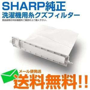 .シャープ 洗濯機用 糸くずフィルター 2103370483ごみ取りネット 交換 網