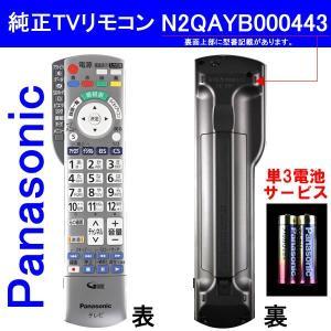 パナソニック テレビ リモコン ビエラ 純正 N2QAYB000443 シルバー 電池付サービス