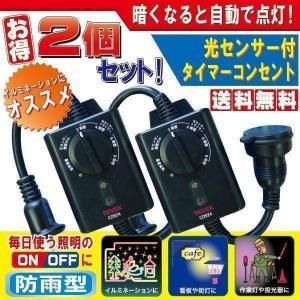 光センサー付タイマーコンセント 防雨 タイマーコンセント 2個セット 光センサー付き CDS24|w-yutori