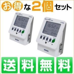 オンオフタイマー コンセント ワットチェッカー付き ET55D 2個セット リーベックス|w-yutori