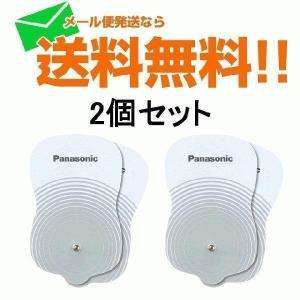 . 低周波治療器 交換用パッド パナソニック  2セット 合計4枚 EW0603P|w-yutori
