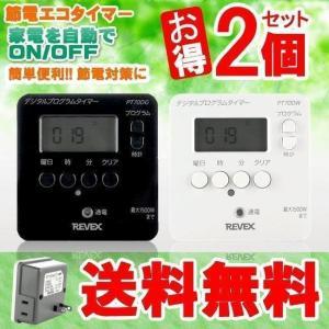 コンセントタイマー デジタル式 2個セット!! 送料無料 PT70D タイマースイッチ|w-yutori