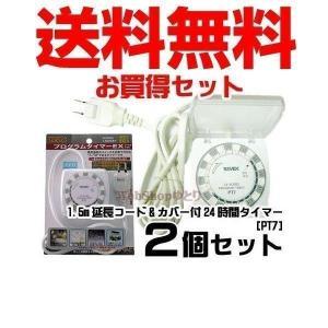 タイマースイッチ 24時間 リーベックス 24hプログラムタイマー タイマースイッチ 2個セット 延長コード カバー付き PT7 リーベックス プログラムタイマーEX w-yutori