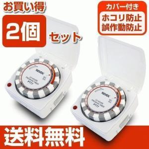 タイマースイッチ 2個セット カバー付き EXP PT77 リーベックス