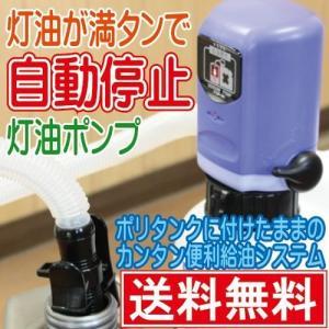 灯油ポンプ 電動 直付け 自動停止型 ポリタンク用  乾電池式 FOP-25