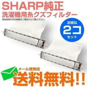 シャープ製 2個セットES-LT1 交換用糸クズネットフィルター  2103370413 21033...
