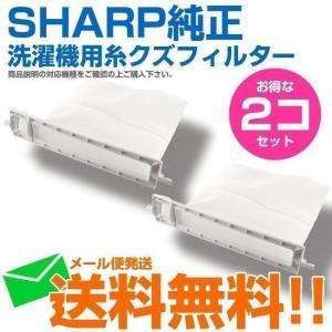 .シャープ 洗濯機用 糸くずフィルター ネット 2103370483 2個セット 新品 純正 メール...