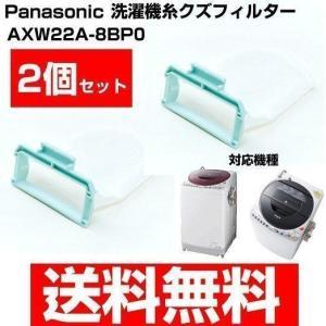 パナソニック ナショナル 糸くずフィルターAXW22A-8BP0 2個セット ごみ取りネット 交換 網|w-yutori